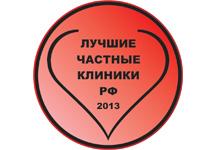 лучшие клиники РФ 2013 года