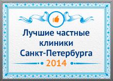 лучшие клиники РФ 2014 года