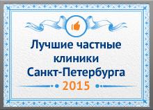 лучшие клиники РФ 2015 года