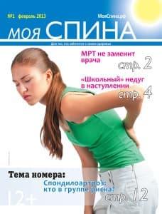 Журнал: Моя спина. 1 февраля 2013 года