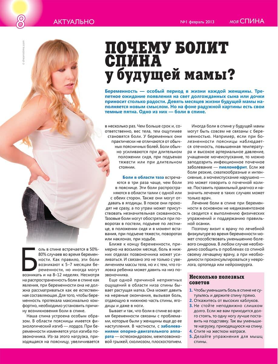 Почему при беременности очень болит поясница