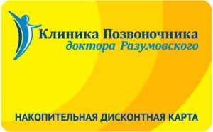 Накопительная дисконтная карта Клиники Позвоночника доктора Разумовского