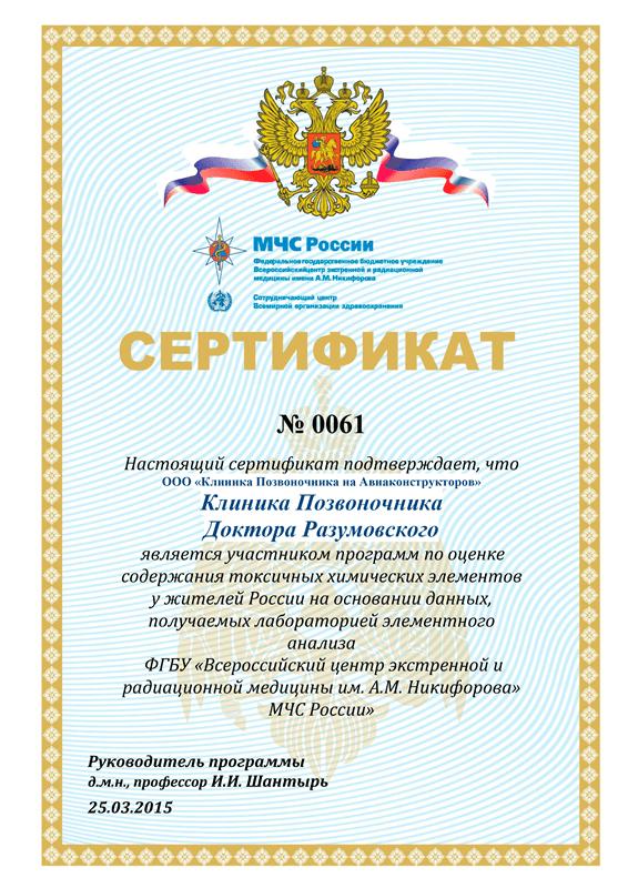 Сертификат Здоровый позвоночник