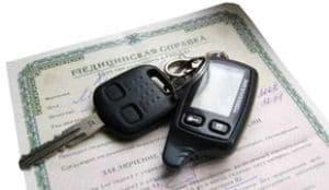 Прохождение медицинской комиссии для получения водительских прав