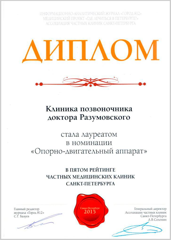 """Клиника Позвоночника доктора Разумовского в 2015 году стала лауреатом в номинации """"Опорно-двигательный аппарат"""" в пятом рейтинге частных медицинских клиник Санкт-Петербурга."""