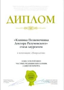 """Лауреат в номинации """"Неврология"""""""