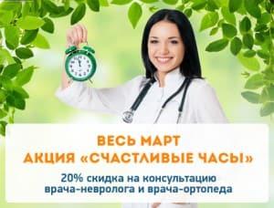 """Акция """"Счастливые часы"""""""