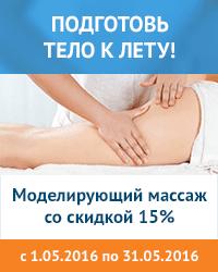 Моделирующий массаж - со скидкой 15 %